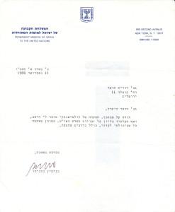 11.02.86 מכתבו של נתניהו