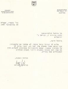 Netanyahu 1987
